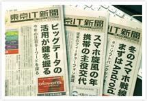 インプレスグループ株式会社ICE/東京IT新聞事業部様の事業内容について