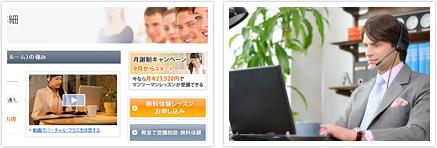 ベルリッツ・ジャパン株式会社様は、2011年7月より「ChoiceRESERVE」を導入されています。