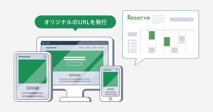 予約システム付きのホームページを簡単に作成