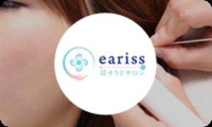 eariss