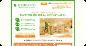 阪急阪神百貨店ほけん株式会社