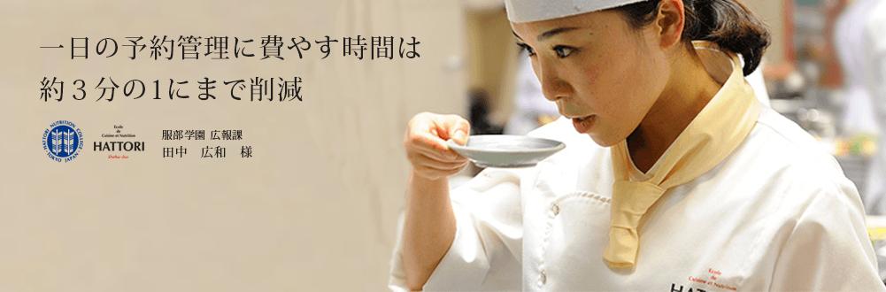 服部栄養専門学校様インタビュー