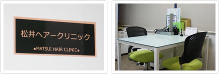 松井ヘアークリニック様は、2011年4月より「ChoiceRESERVE Lite」を導入されています。