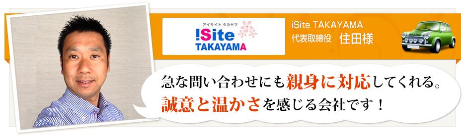 iSiteTAKAYAMA様インタビュー