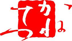 カネテツデリカフーズ株式会社