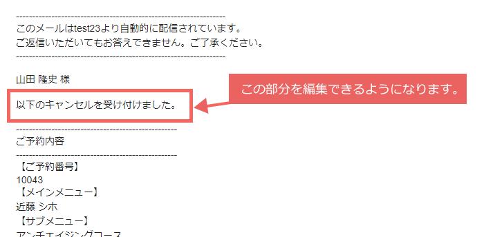 予約システムのコンテンツ管理システム「予約キャンセル」