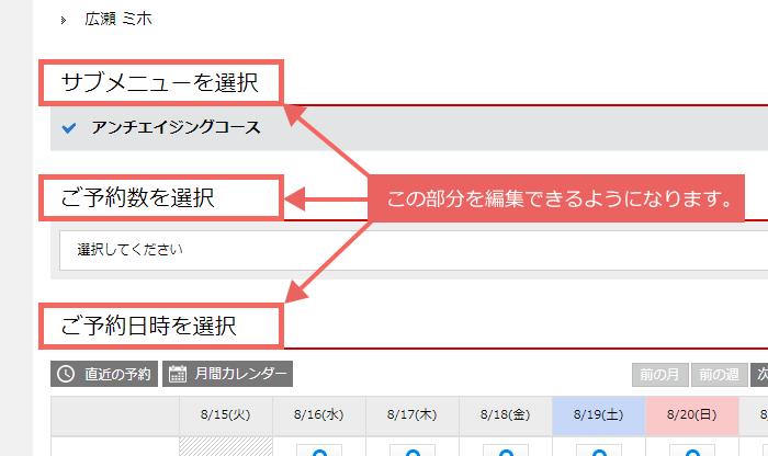 予約システムのコンテンツ管理システム「メニュー選択」