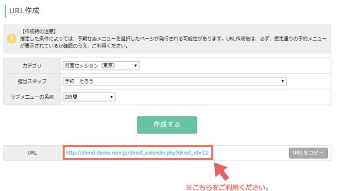 URL作成機能を利用した予約メニュー毎のURL表示