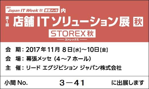 Japan IT Week秋 店舗ITソリューションにリザーブリンクが出展いたします