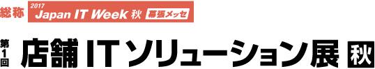 JAPAN IT Weekに予約システム「ChoiceRESERVE」が出展します